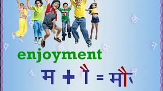 Class 1 Hindi Lesson 30 Ou ki maatra lagaana seekho औ की मात्रा लगाना सीखो