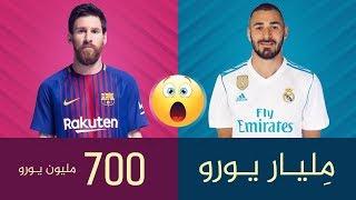 مقارنة بين الشرط الجزائي للاعبي برشلونة وريال مدريد لن تصدق الفرق الكبير بينهم