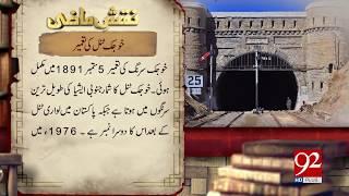 Naqsh e Mazi   Khojak Tunnel Ki Tameer 21-06-2017 - 92NewsHDPlus