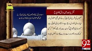 Tareekh Ky Oraq Sy   Taqrebat Main Rizq Ka Ziaya   21 June 2018   92NewsHD