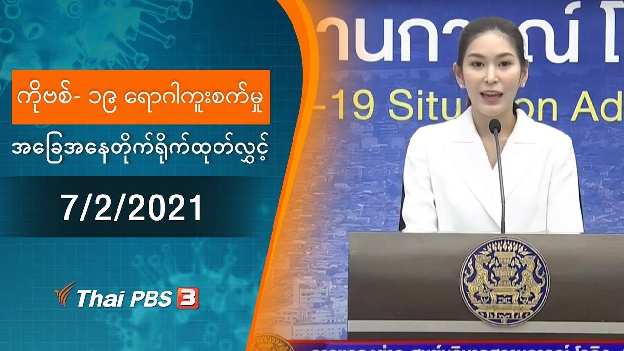 ကိုဗစ်-၁၉ ရောဂါကူးစက်မှုအခြေအနေကို သတင်းထုတ်ပြန်ခြင်း (7/02/2021)