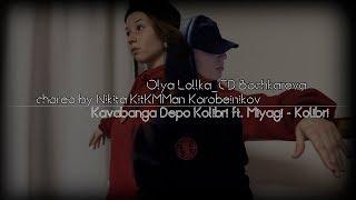 @KavabangaDepoKolibri ft. @Miyagi - Колибри | Choreo Nikita @kitkmman Korobeinikov