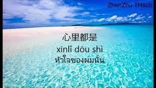 全部都是你 《All about you》ThaiSub