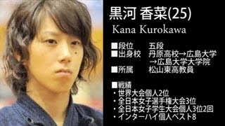 日本を背負って立つ女剣道家 vol.3 黒河香菜 ( Kendo - Kana Kurokawa - )