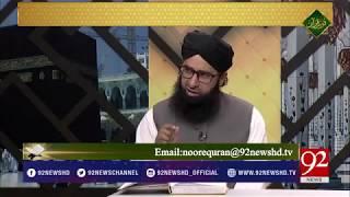 Surah e Tauba ky fazail | 26 May 2018 | 92NewsHD
