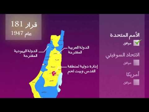 قرار تقسيم فلسطين 181