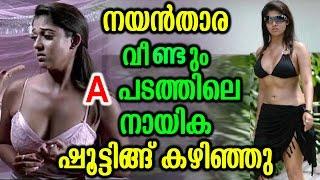 നയൻതാര വീണ്ടും A പടത്തിലെ നായികയായി | Nayanthara in A grade movie