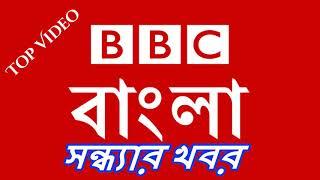 বিবিসি বাংলা আজকের সর্বশেষ (সন্ধ্যার খবর) 23/07/2019 - BBC BANGLA NEWS