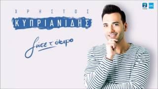 Χρήστος Κυπριανίδης - Ζήσε Τ' Όνειρο | Christos Kiprianidis - Zise T' Oniro (New 2017 - Teaser)