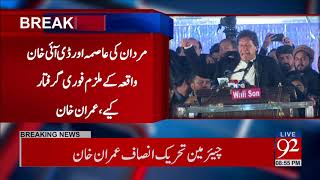 Imran Khan speech in Mall road protest Lahore - 17 January 2018 - 92NewsHDPlus