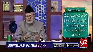 Quote | Syedna Abu Talib (AS) | Subh E Noor | 5 Dec 2018 | 92NewsHD