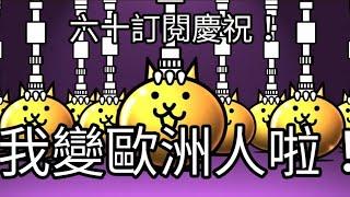 [六十訂閱慶祝!] 《貓咪大戰爭》【稀有轉蛋十一抽!】