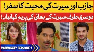 Rabbaway Episode 01 | Pakistani Drama | Soap | BOL Entertainment