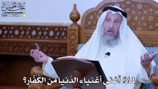 1125 - لماذا  أغنى أغنياء الدُنيا من الكُفّار؟ - عثمان الخميس