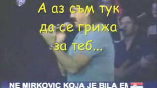 Haris Dzinovic - Samo zbog tebe sam tu (BG prevod)
