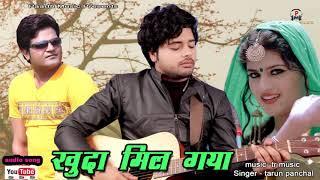 ✓khuda mil gaya #latest hindi heart touching audio song#खुदा मिल गया# pradeep sonu # t r #next-asar