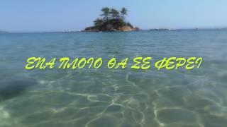 Όλα μοιάζουν καλοκαίρι - Γιώργος Μάγος cover (ola moiazoun kalokairi cover George Magos)