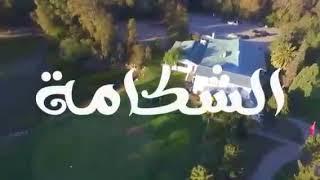 Zakaria Ghafouli - Chekama (زكرياء الغفولي - الشكامة (فيديو كليب