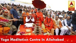 Amit Shah Lays Foundation Stone Of Yoga Meditation Centre In Allahabad | ABP News