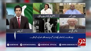 NewsAt5 (Quaid-e-Azam Day Special) - 25 December 2017 - 92NewsHDPlus