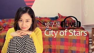 [방구석LIVE] City of Stars - La La Land cover l Sunmin Jeong