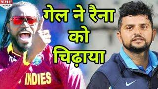 Six लगाने के बाद Chris Gayle ने खूब उड़ाया Suresh Raina की Team का मज़ाक