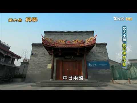 教育家陳維英 入祀孔廟-從歷史走來 第六集 興學 (4/4) - YouTube