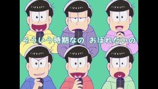 【手書き】六つ子で/メ/ラ/ン/コ/リ/ッ/ク【合唱】
