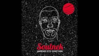 Soulnek - Lego feat Κ.Δ.(ως αιδώ) & Dj Micro