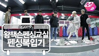 [GOT7's Hard Carry] Jackson teaches how to wear fencing suit Ep.6 Part 2