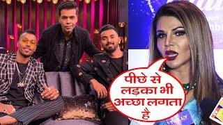 Rakhi Sawant Reaction On Hardik Pandya & KL Rahul's BCCI BAN | Koffee With Karan