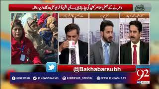 Bakhabar Subh - 20 November 2017 - 92NewsHDPlus