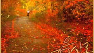 신계행 - 가을사랑