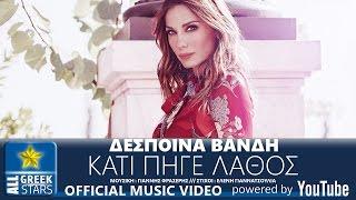 Δέσποινα Βανδή - Κάτι πήγε λάθος - Greek Official Single Release