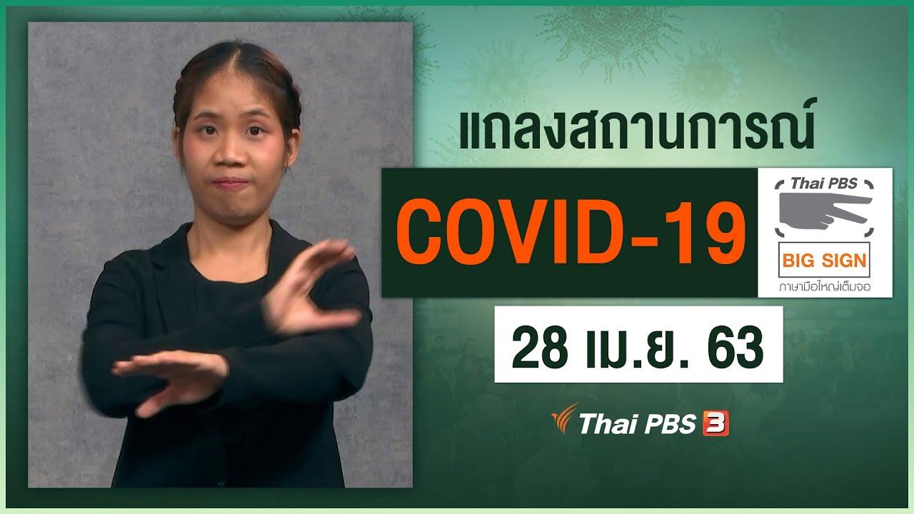 ศูนย์แถลงข่าวรัฐบาลฯ แถลงสถานการณ์โควิด-19 [ภาษามือ] (28 เม.ย. 63)