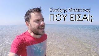 ΠΟΥ ΕΙΣΑΙ; Ευτύχης Μπλέτσας | Happy Traveller Song | Selfie Music Video