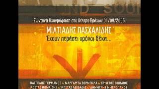 Μίλτος Πασχαλίδης - Παραμύθι με λυπημένο τέλος (Live 2005)