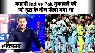कहानी उस Ind vs Pak मुकाबले की जो कारगिल युद्ध 1999 के दौरान खेला गया था   Vikrant Gupta