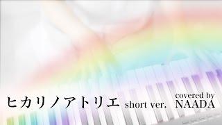 ヒカリノアトリエ Mr.Children べっぴんさん 主題歌 short verカバー /NAADA
