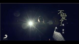 戴愛玲Princess Ai 《不愛了》Official Music Video