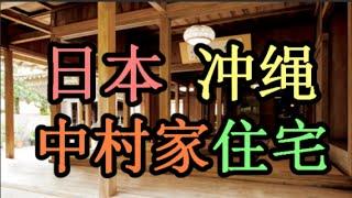 日本之旅:冲绳县 中村家住宅(Nakamurake) 冲绳的独特住宅风格 国家指定为重要的文化资产 19世纪早期作为上层富裕农家所建成的农家村舍及士族风格 高仓、纳屋、畜舎 冲绳21 Moopon