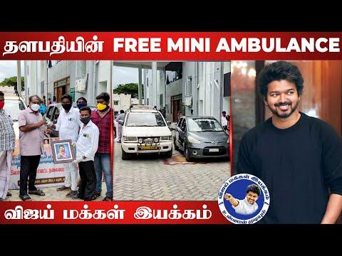 🔴VIDEO : Thalapathy VIJAY மக்கள் இயக்கம் சார்பாக வழங்கப்பட்ட இலவச கார்கள் | Mini Ambulance Service