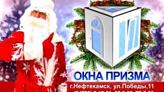 Окна Призма (Новогодний)