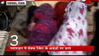 Top 10 Crime: Sex racket exposed in Punjab, 8 arrested | पंजाब में सेक्स रैकेट का भांडा फूटा