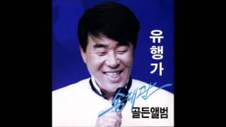 송대관 유행가 (가사 첨부)