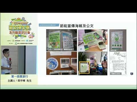 【2019節能觀摩會】第一銀行吳宇樺先生