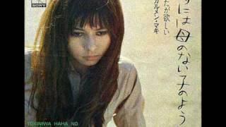 Carmen Maki - Toki Niwa Haha No Nai Ko No Youni