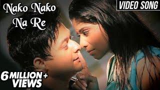 नको नको ना रे | Nako Nako Na Re | Full Song | Tu Hi Re | Sayali Pankaj | Swwapnil, Sai, Tejaswini
