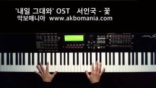 꽃 - 서인국 (드라마 내일 그대와 OST)