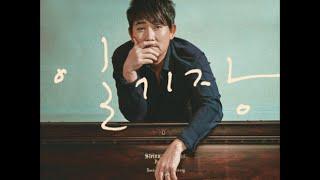 이승철(Lee Seung Cheol) - 일기장(Diary) (음원) Lyrics